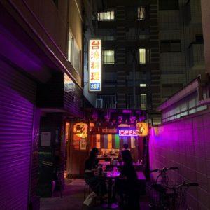 台湾料理 檳榔の夜