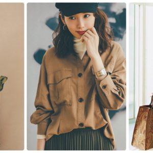 秋のファッション・トレンドについて