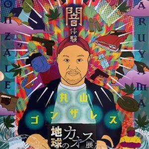 丸山ゴンザレス 「地球のカオス展」