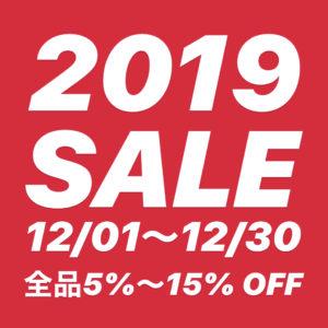 12月恒例 年末セール